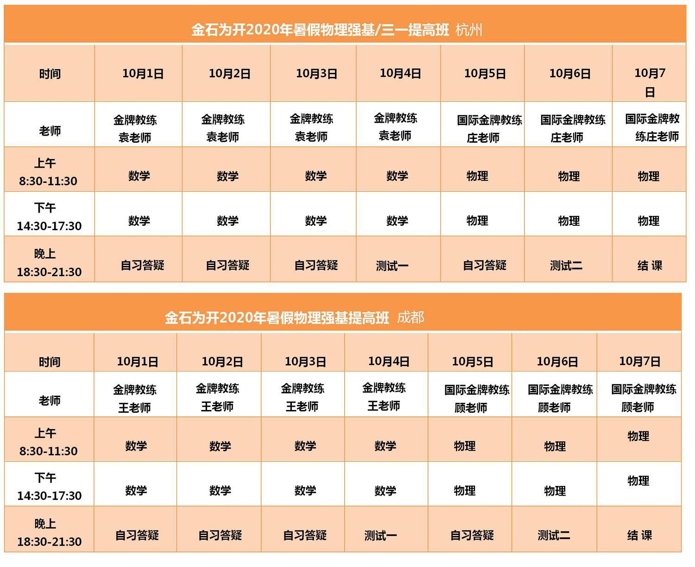 强基提高班(金石为开20年国庆邀请函(1)(2)(1).jpg