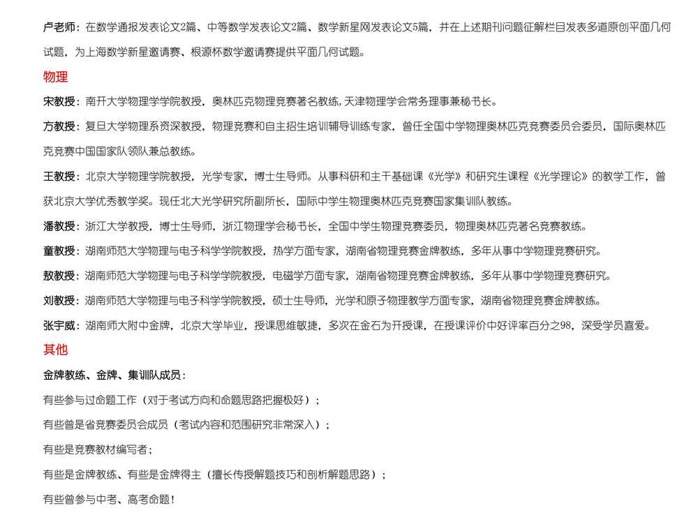 (初中 数学+物理)金石为开2020年寒假培训班邀请函(3)_03(1).jpg
