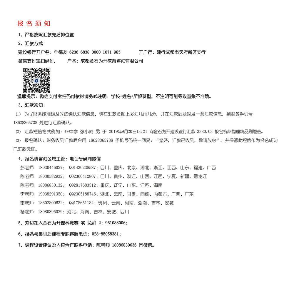 (初中 数学+物理)金石为开2020年寒假培训班邀请函(3)_04(1).jpg