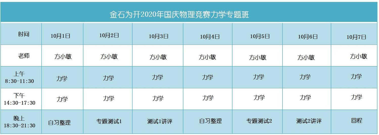 (杭州)金石为开2020国庆物理力学(1).jpg