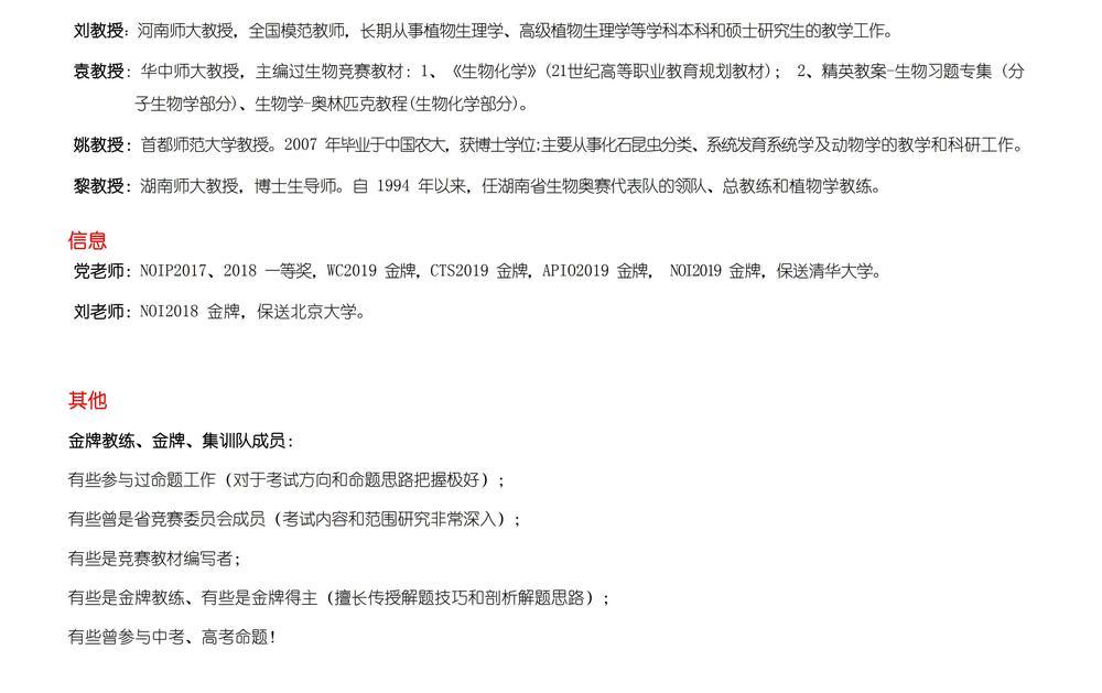 (初中 信息+生物)金石为开2020年寒假培训班邀请函(1)(2)_03_WPS图片(1).jpg