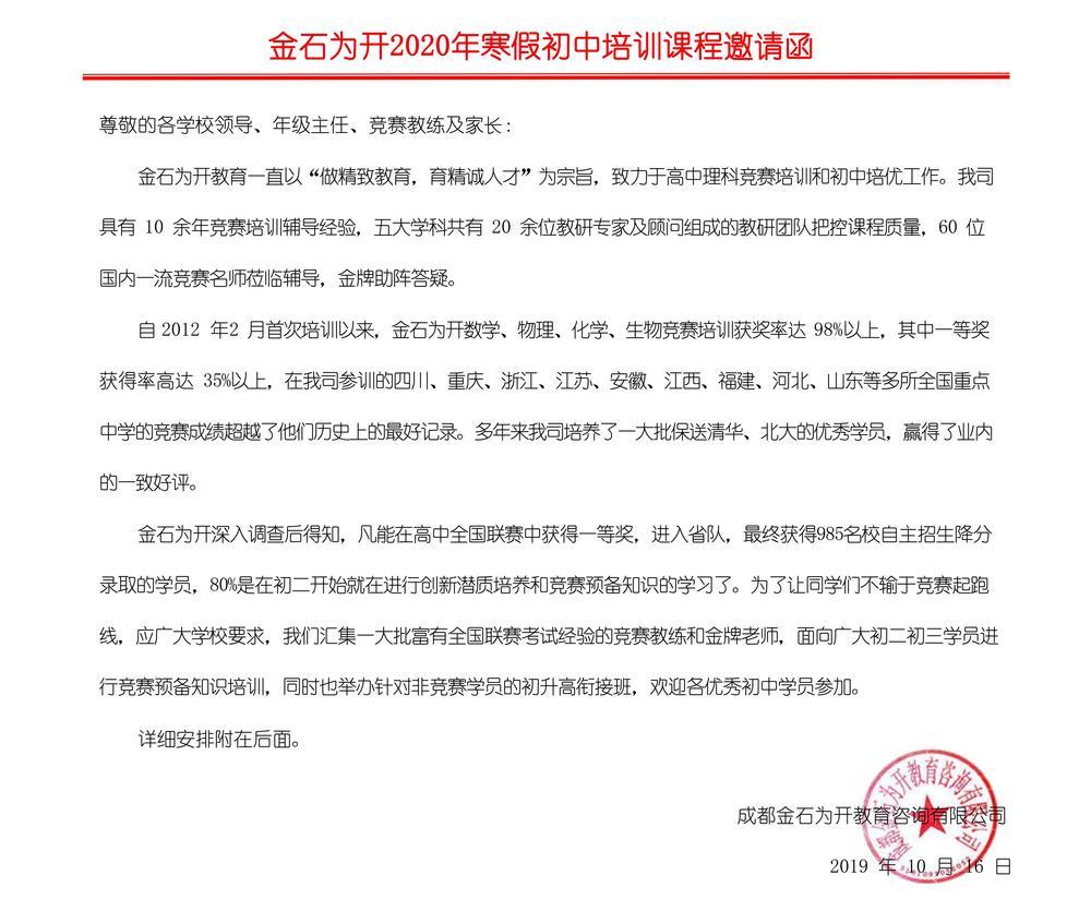 (初中 数学+物理)金石为开2020年寒假培训班邀请函(3)_00(1).jpg