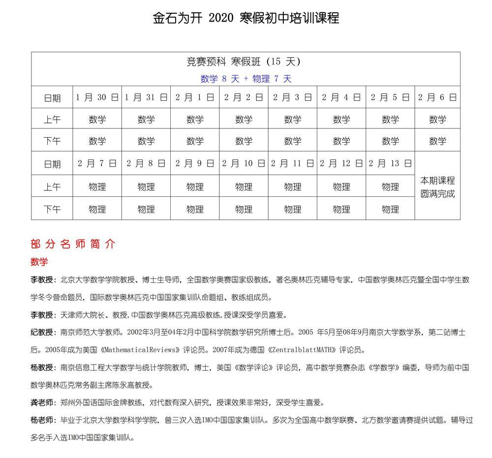 (初中 数学+物理)金石为开2020年寒假培训班邀请函(3)_02(1).jpg