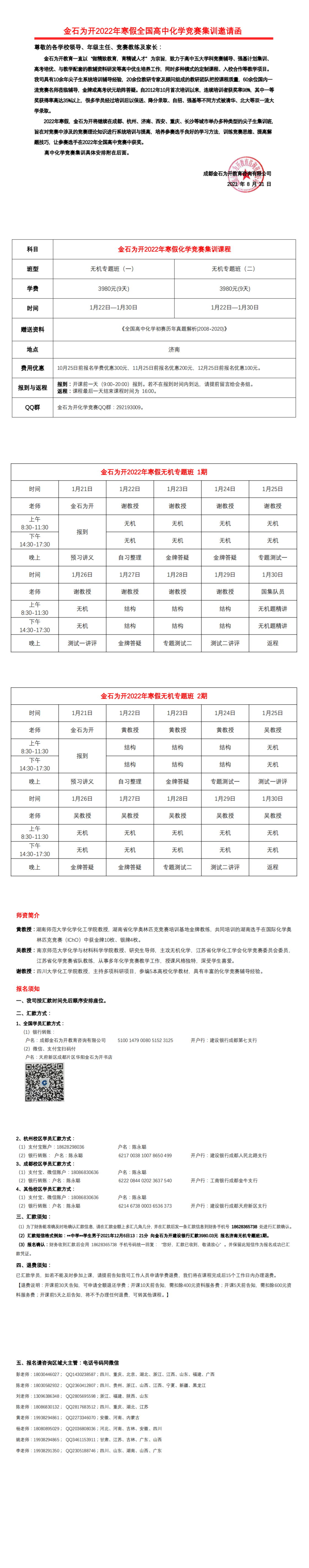 (济南化学)金石为开2022寒假集训邀请函_0.png