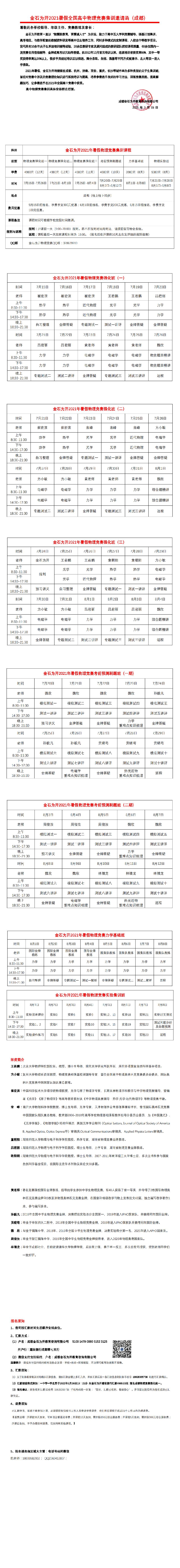 (成都物理)金石为开2021暑假竞赛集训邀请函(2)_0.png