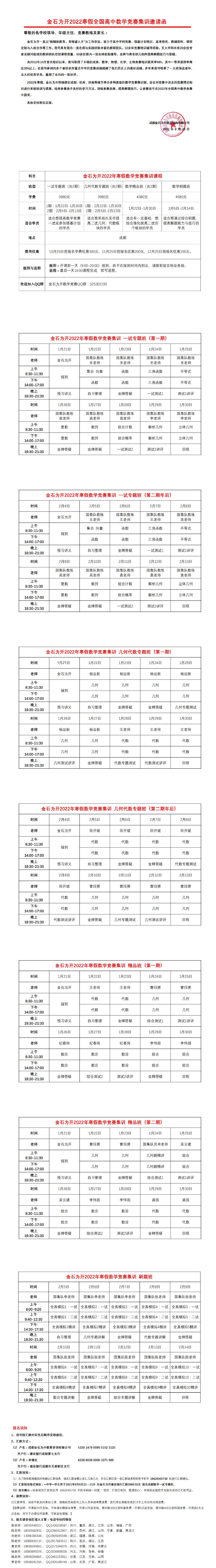 (成都数学)金石为开2022寒假竞赛集训邀请函_00.png