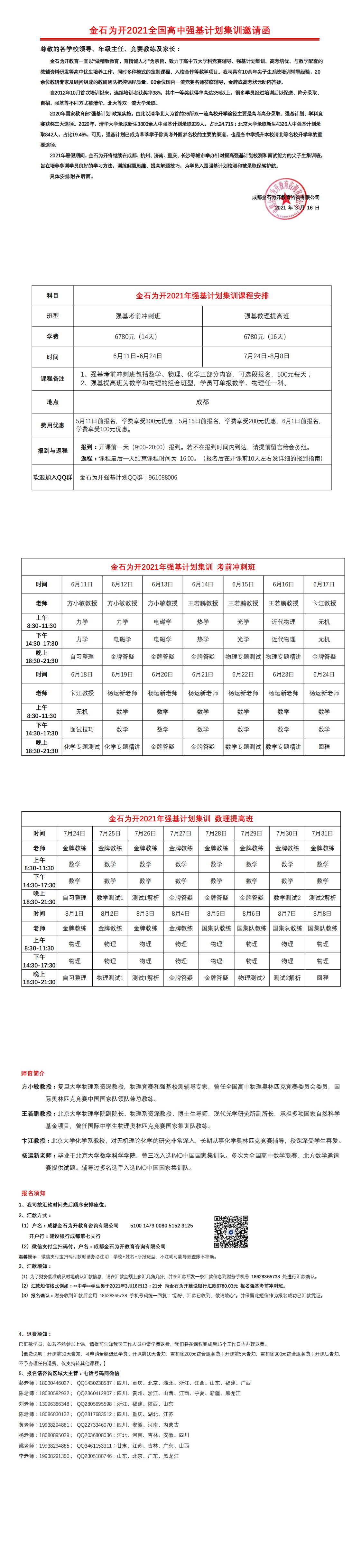 (成都强基)金石为开2021暑假集训邀请函(1)_0.png