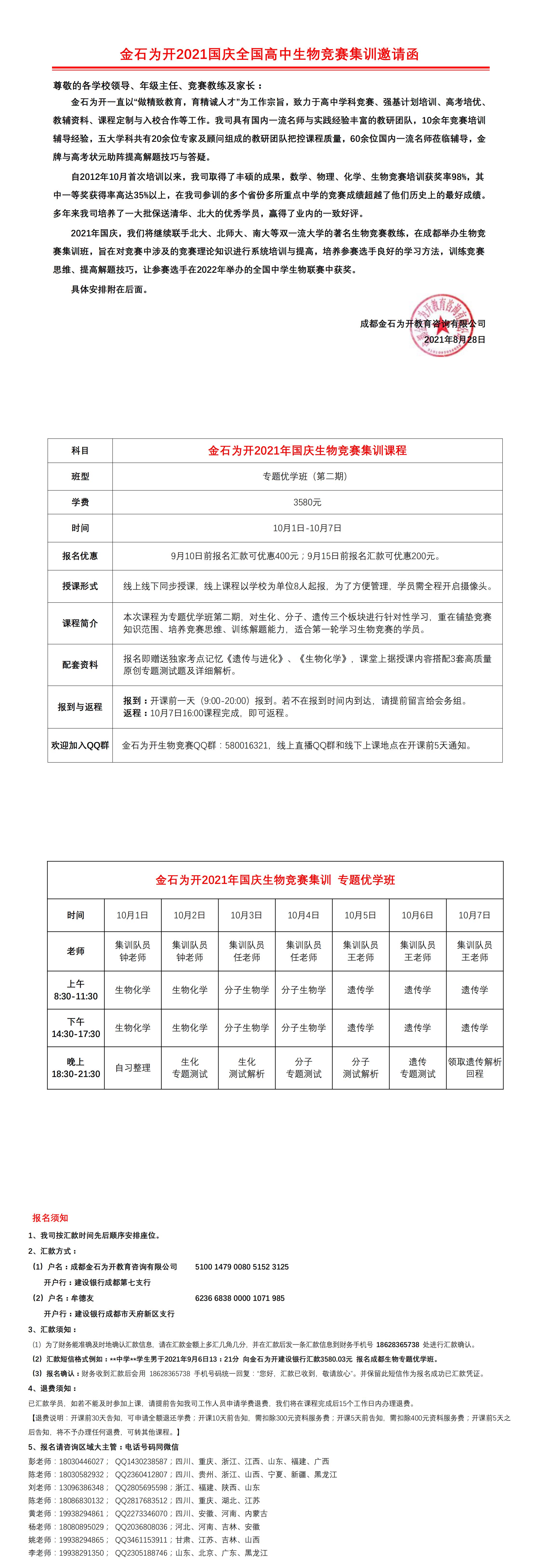 4_(生物优学)金石为开2021国庆集训邀请函_00.png