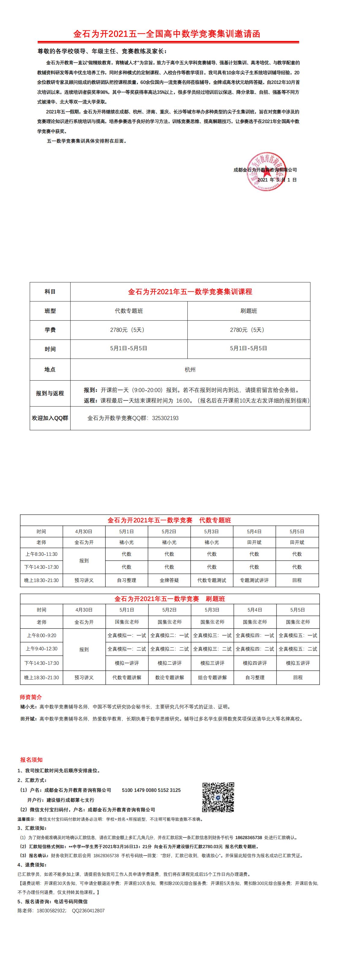 (杭州数学)金石为开2021五一集训邀请函(3)_0.png