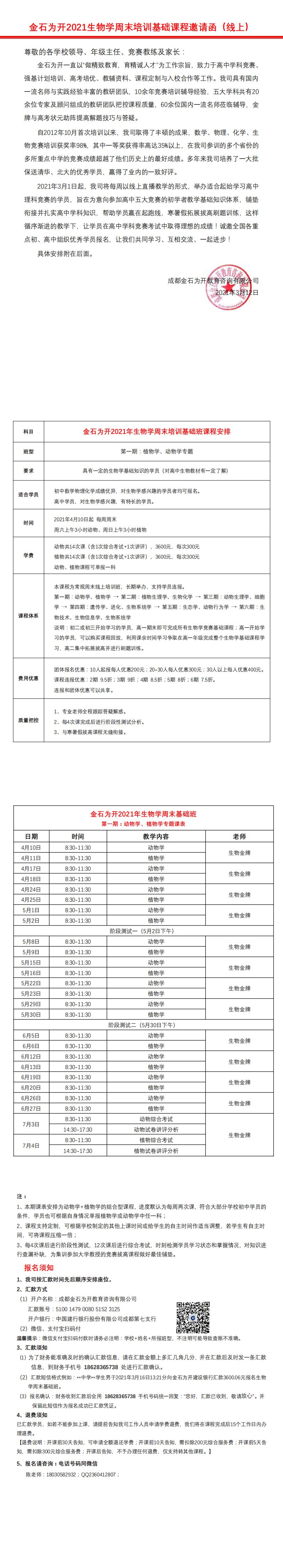 金石为开2021年生物学周末基础班课程邀请函(线上)(3)_0.png