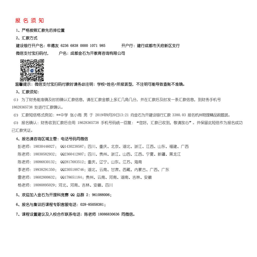 (初中 信息+生物)金石为开2020年寒假培训班邀请函(1)(2)_04.png