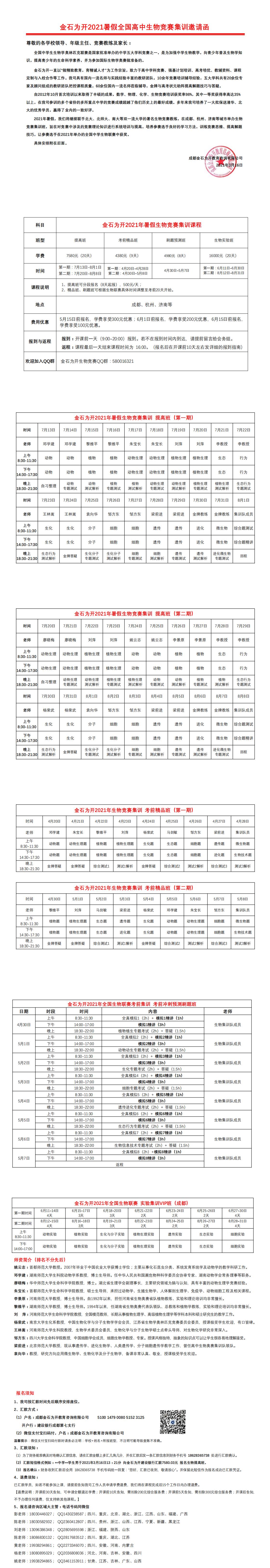(生物)金石为开2021暑假生物竞赛集训邀请函(1)_0.png