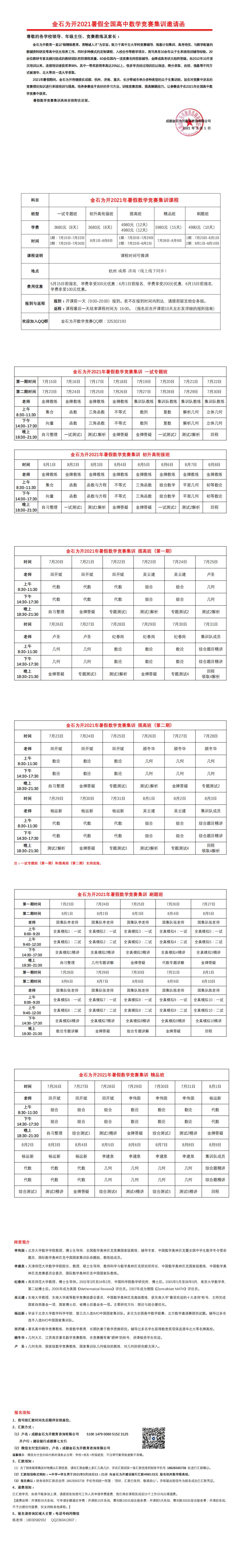 2021暑假数学集训邀请函_0.png