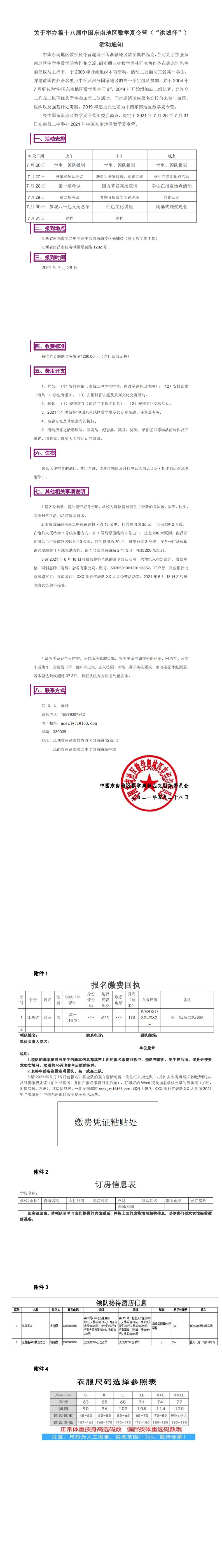 2021年中国东南地区数学夏令营活动通知5月24日_0.png