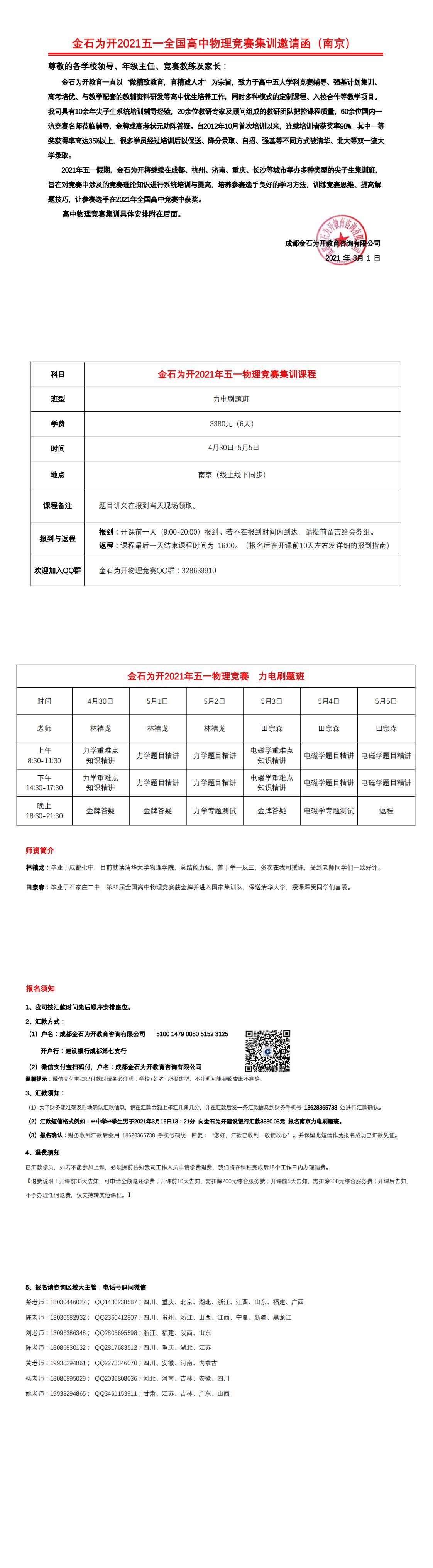 (南京物理)金石为开2021五一集训邀请函_0.png