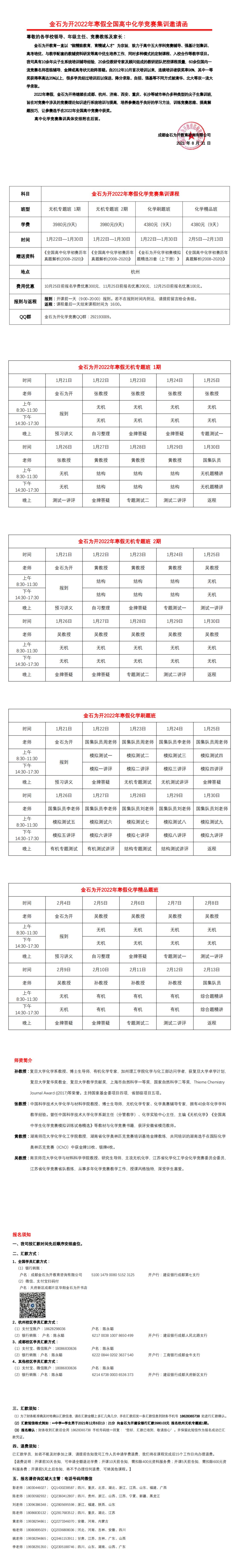 (杭州化学)金石为开2022寒假集训邀请函_0.png