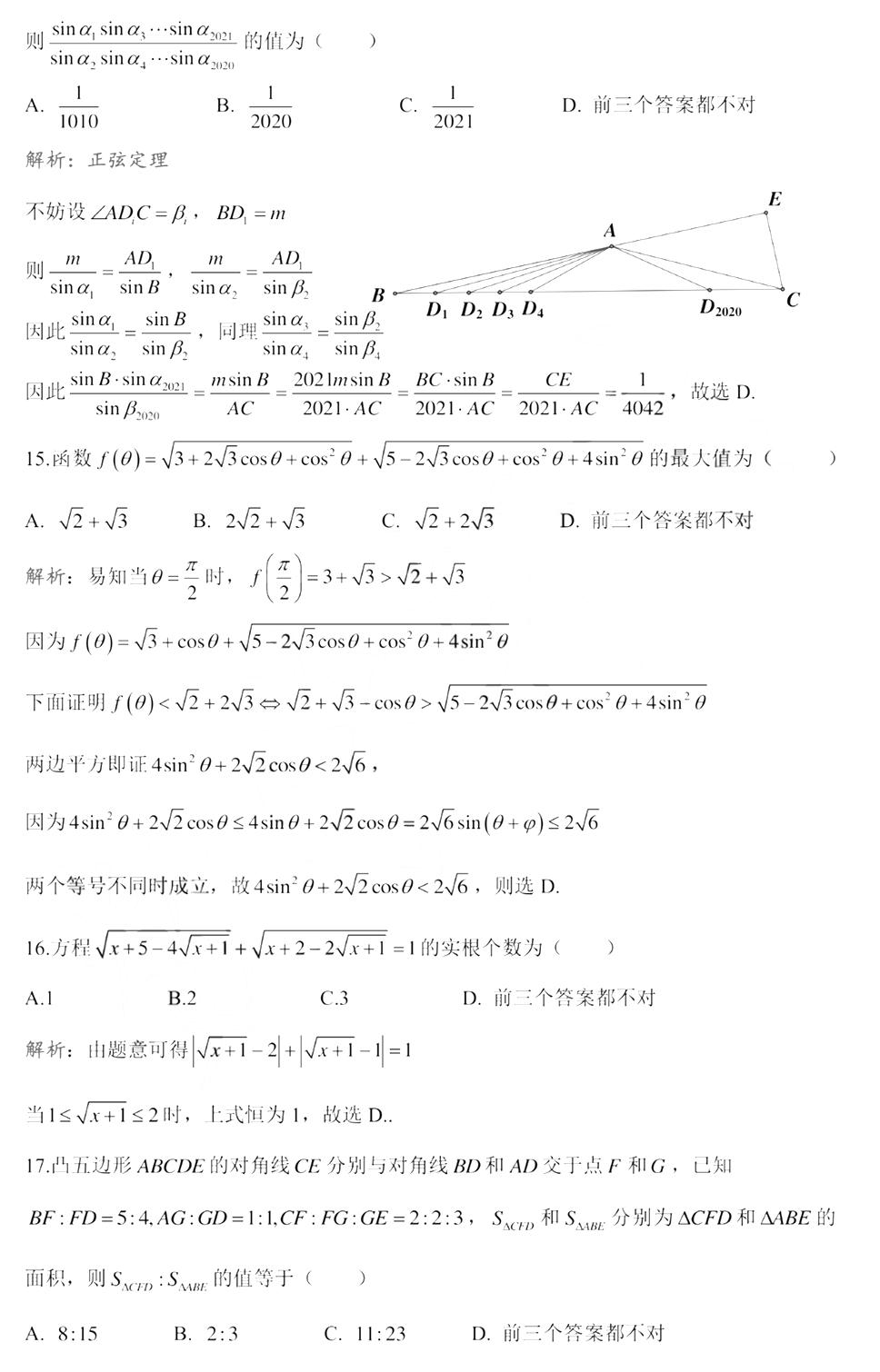 北京大学2020年强基计划数学试题参考答案(完整版)