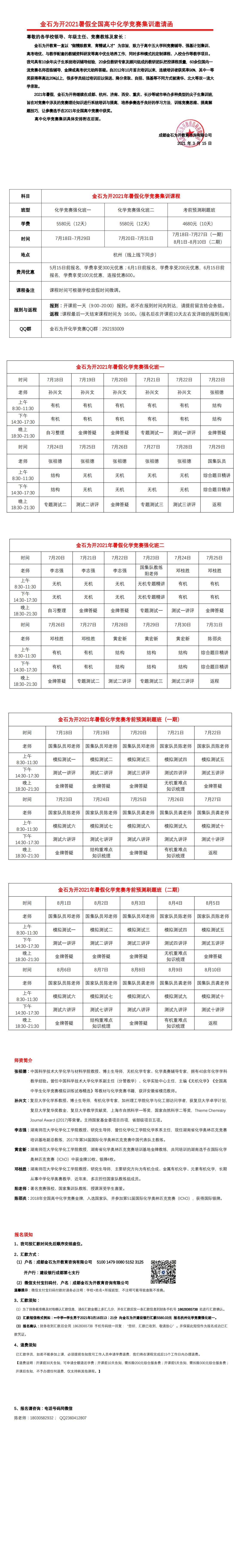(杭州化学)金石为开2021暑假竞赛集训邀请函_0.png