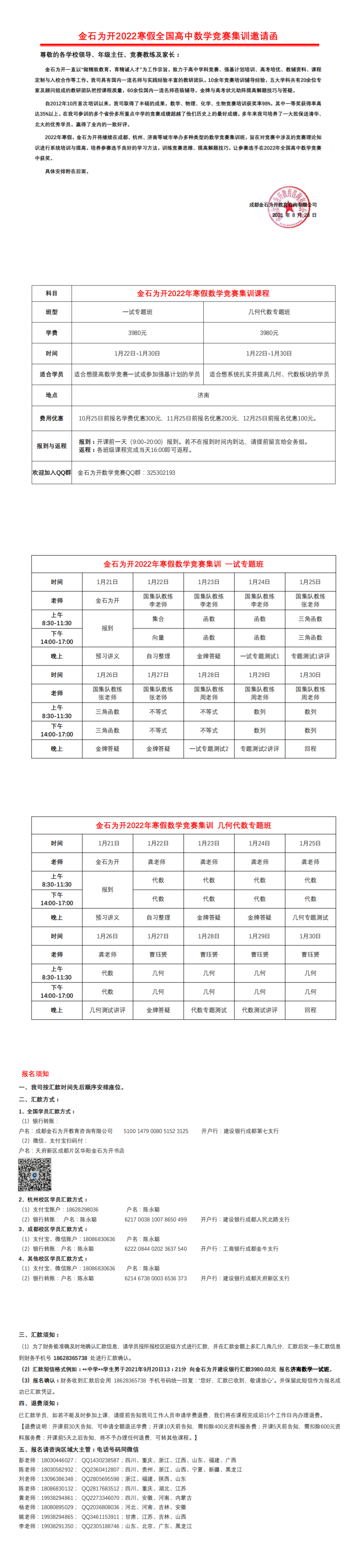 (济南数学)金石为开2022寒假竞赛集训邀请函_0.png