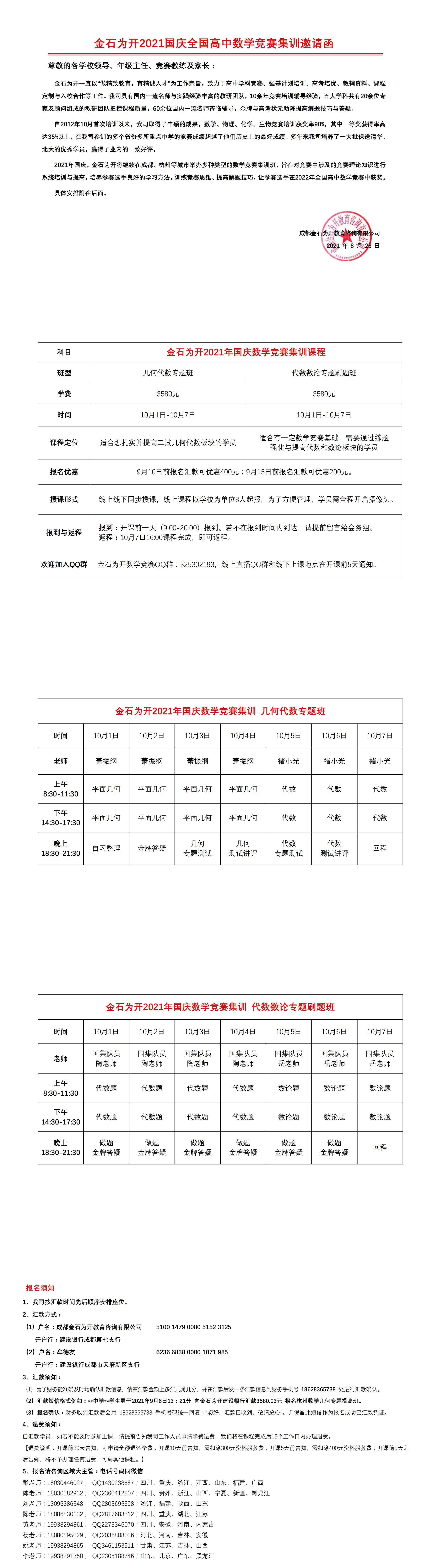 (国庆数学)金石为开2021国庆竞赛集训邀请函_00.png